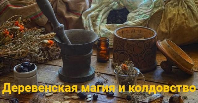 derevenskaja-magija