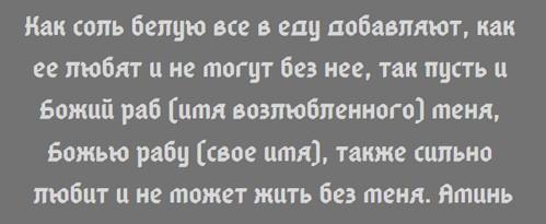 derevenskoe-koldovstvo-zagovor-na-sol