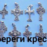 Славянские обереги с крестом