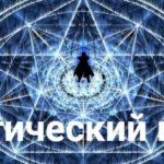 Магический круг – инструмент защиты