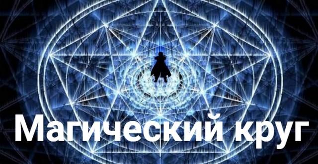 magicheskij-krug-dlja-zashhity