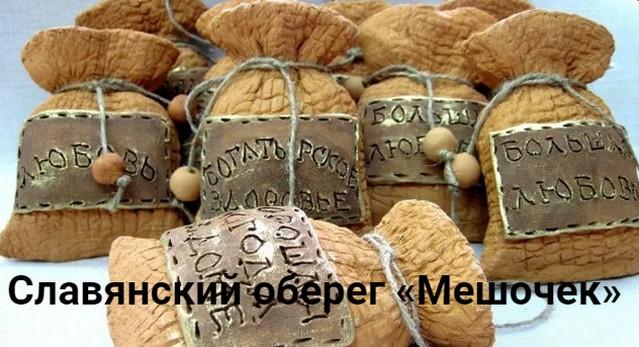 obereg-meshochek-svoimi-rukami-master-klass