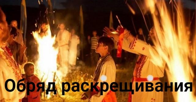 obrjad-raskreshhivanija-snjatie-hristianskogo-kreshhenija