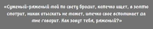 obrjad-s-serebrjanym-kolcom-1