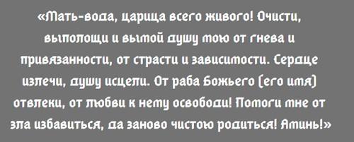 ostuda-na-sebja-ritual-2