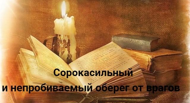 sorokasilnyj-i-neprobivaemyj-obereg-molitva