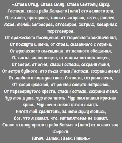 sorokasilnyj-obereg-tekst-molitvy