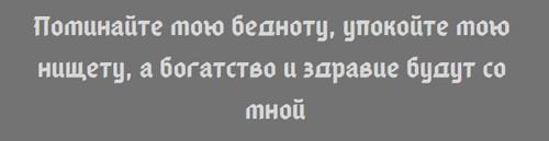 zagovor-derevenskoj-magii-na-dengi