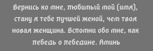 zagovor-derevenskoj-magii-na-ljubov