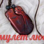 Амулет любви своими руками: правила изготовления талисманов для привлечения любви