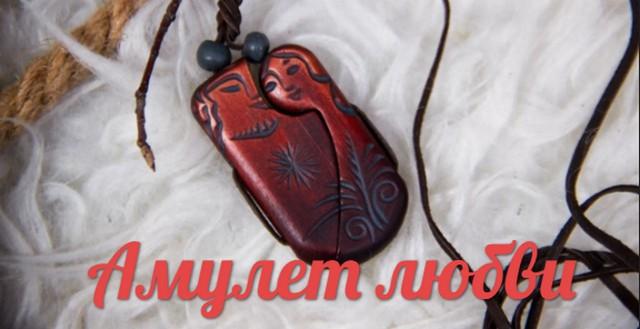 amulet-na-privlechenie-ljubvi-svoimi-rukami
