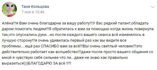 Татьяна Кольцова