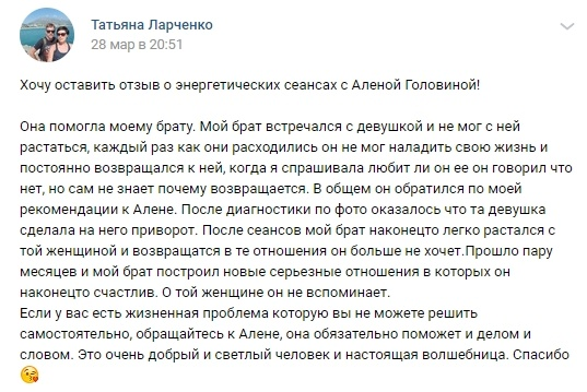Отзыв об Алене Головиной