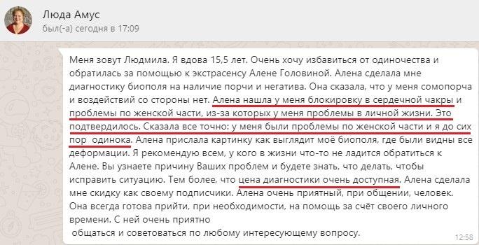 Отзыв Людмилы Амус