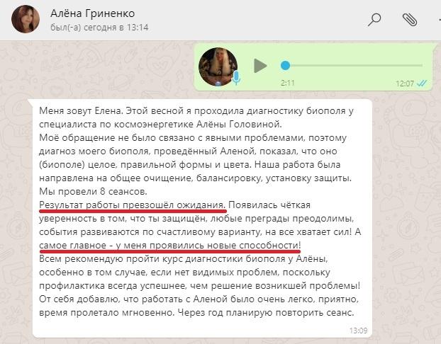 Отзыв Алены Гриненко