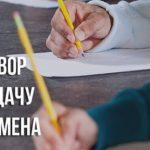 Какой заговор или молитву прочитать на успешную сдачу экзамена