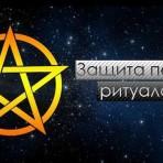 Мощный ритуал «Пентаграммы»