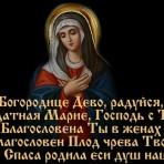 Молитвы Богородице в православные праздники
