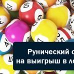 Руны на выигрыш в лотерею