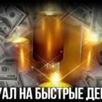 Сильный ритуал на быстрое привлечение денег