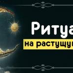 Волшебные ритуалы на растущую луну