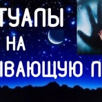 Волшебные ритуалы на убывающую луну