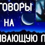 Мощные заговоры на убывающую луну