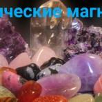 Магические ритуалы с магнитом