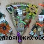 Виды славянских оберегов