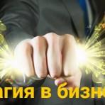 Магия для привлечения удачи в бизнесе