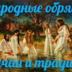 Народные обряды, обычаи и традиции