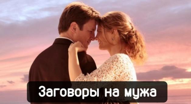 Заговоры на мужа: на любовь, чтобы не пил и не бил