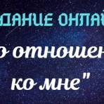 Гадание онлайн «Его отношение ко мне»